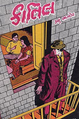 Katil - Suspense Novel (Gujarati)