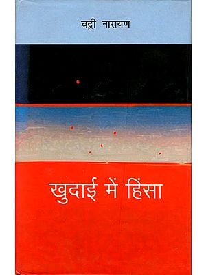 खुदाई में हिंसा: Collection of Hindi Poems by Badri Narayan