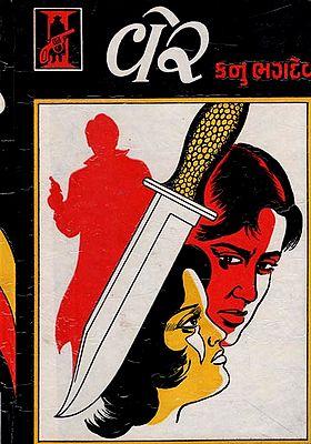 Ver - Detective Novel (Gujarati)