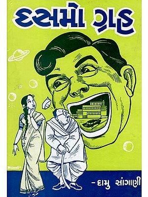 Dashmo Grah - Short Stories (Gujarati )