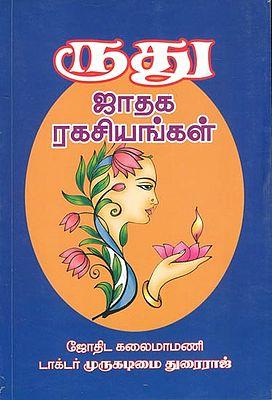 ருது ஜாதக ரகசியங்கள்: Secrets of Rudra Kundli (Tamil)