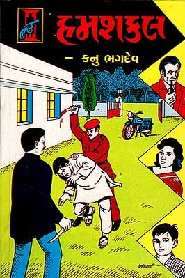 Humshakal - Short Stories (Gujarati)