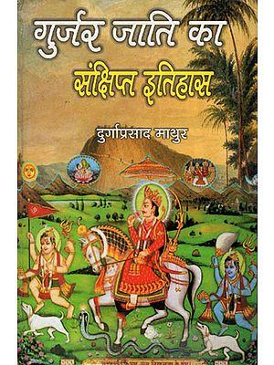 गुर्जर जाति का संक्षिप्त इतिहास : Brief History of Gujjar Caste
