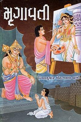 Mrigavati (Gujarati)