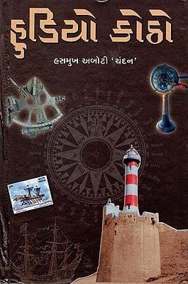 Hudiyo Kotho - Short Stories (Gujarati )