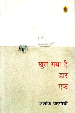 खुल गया है द्वार एक: Collection of Poems by Ashok Vajpeyi)