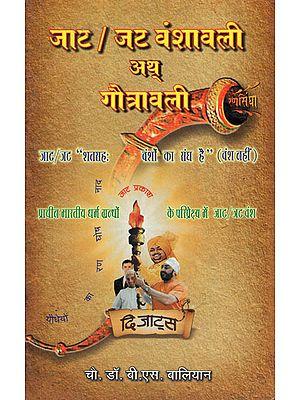 जाट / जट वंशावली अथ् गौत्रावली: Jat Vanshavali or Gotravali