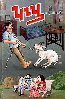Pappu - Short Stories (Gujarati)