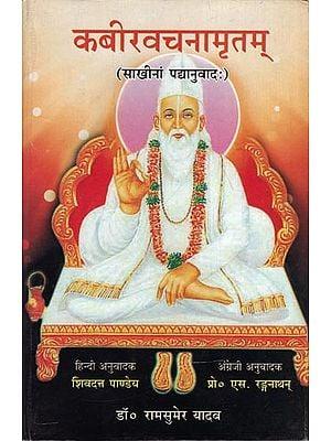 कबीरवचनमृतम: Kabir Vachna Amritam