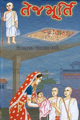 Tej Murty (Gujarati)