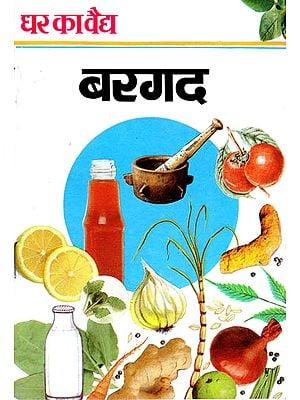 बरगद (घर का वैद्य ): Banyan (Home Physician)