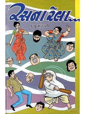 Rasna Rela - Short Stories (Gujarati)