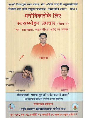 मनोविकारांवर स्वसंमोहन उपचार (भाग १) - Auto-Hypnotherapy For Psychological Disorders (Part 1) (Marathi)
