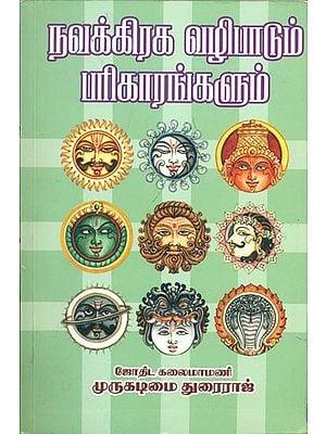 நவக்கிரக வழிபாடும் பரிகாரங்களும்: Worship of Nava Graha (Nine Planets) and Treatment (Tamil)