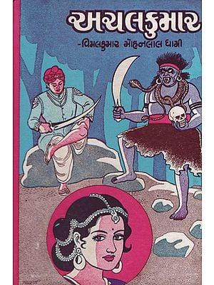 Achal kumar (Gujarati)