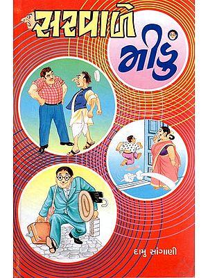 Sarvaale Mindu - Short Stories (Gujarati)