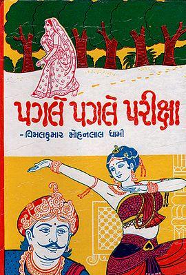 Pagle Pagle Pariksha (Gujarati)