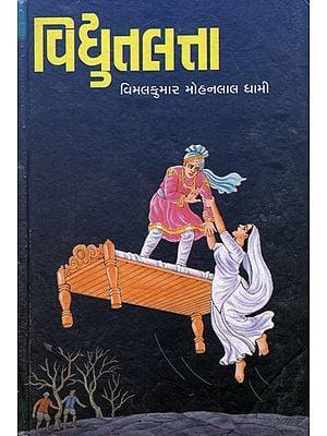 Vidhyut Lata (Gujarati)
