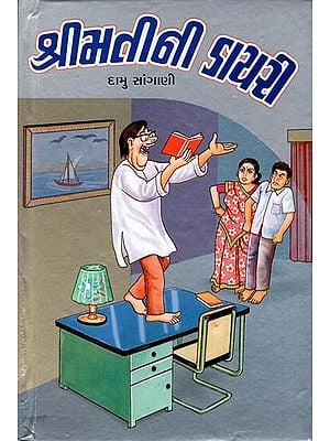 Shri Mati Ni Diary - Short Stories  (Gujarati)