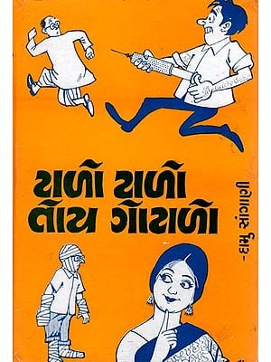 Talo Talo Toy Gotalo - Short Stories (Gujarati)