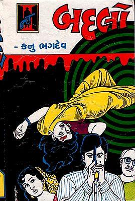 Badalo - Novel (Gujarati)