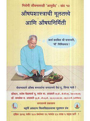 औषधशास्त्राची मुलतत्वे आणि औषधनिर्मिती - Basics of Pharmacology and Pharmacology (Marathi)