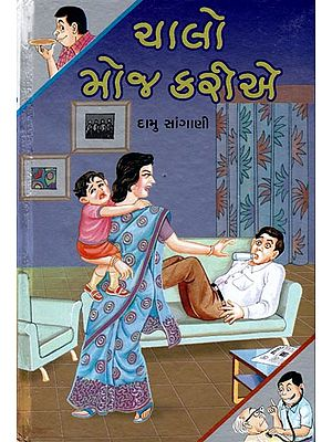 Chalo Moj Karia - Short Stories (Gujarati)
