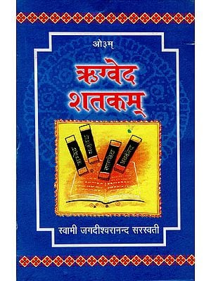 ऋग्वेद शतकम: Rigveda Shatkam