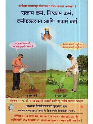 सकाम कर्म, निष्काम कर्म, कर्मफलत्याग  आणि अकर्म कर्म  - Sakam Karma, Nirvana Karma, Karmic Abandonment And Ill-Deeds (Marathi)