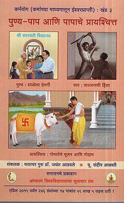 पुण्य - पाप आणि पापाचे प्रायश्चित - Merits - Demerits Types and Effects (Marathi)