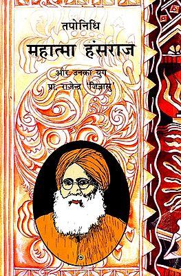 महात्मा हंसराज और उनका युग : Mahatma Hansraj and His Time (An Old and Rare Book)