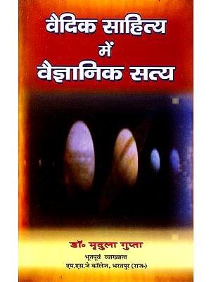 वैदिक साहित्य में वैज्ञानिक सत्य: Scientific Truth in Vedic Literature
