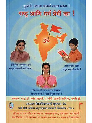 राष्ट्र आणि धर्म प्रेमी व्हा ! - Be A Lover Of Nation And Religion ! (Marathi)