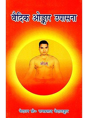 वैदिक ओमकार-उपासना: Vedic Omkar Upasana