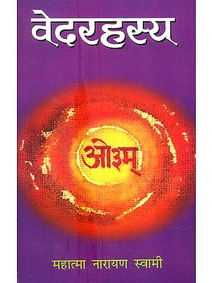 वेद-रहस्य : Secrets of Vedas