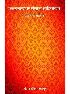 उत्तराखड के संस्कृत साहित्यकार (अतीत से वर्तमान): Sanskrit Litterateur of Uttarakhand