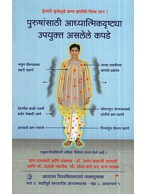 पुरुषांसाठी आध्यात्मिकदृष्ट्या उपयुक्त असलेले कपडे - Clothes That Are Spiritually Useful To Men (Marathi)