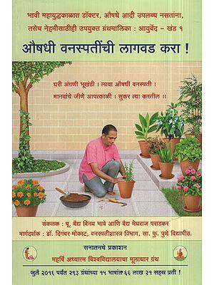 औषधी वनस्पतींची लागवड करा ! - Cultivate Herbs ! (Marathi)