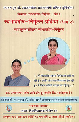 स्वभावदोष-निर्मूलन प्रक्रिया भाग २ - Flaw-Eradication Process Part 2 (Marathi)