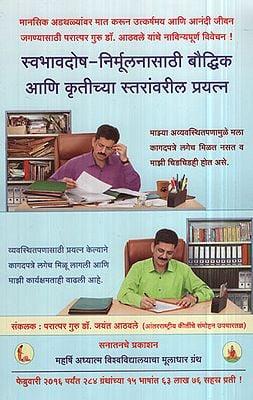 स्वभावदोष निर्मूलनासाठी बौद्धिक आणि कृतीच्या स्तरांवरील प्रयत्न - Attempts At Intellectual And Action Levels To Eradicate Nature (Marathi)
