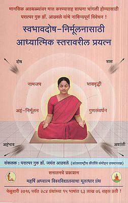 स्वभावदोष- निर्मूलनासाठी आध्यात्मिक स्तरावरील प्रयत्न - Nature Defects Spiritual Efforts To Eradicate (Marathi)