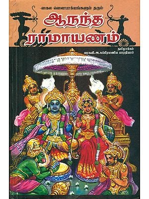 Ananda Ramayana (Tamil)