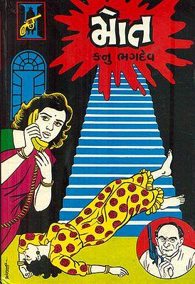 Maut - Novel (Gujarati)