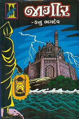 Jagir - Novel (Gujarati)