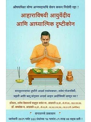 अन्न हे पूर्ण ब्रह्म भाग १ ! - Food is Purna Brahma Part 1 ! (Marathi)