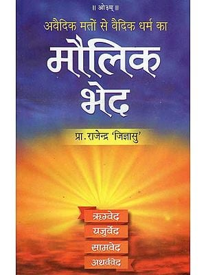 मौलिक भेद: Difference of Authentic & Inauthentic Vedic Drama