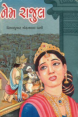 Nem Rajul - Short Stories (Gujarati)