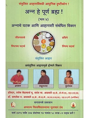 अन्न हे पूर्ण ब्रह्म भाग ४ ! - Food is Purna Brahma Part 4 (Marathi)