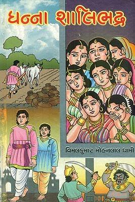 Dhanna Shalibhadra - Short Stories (Gujarati)