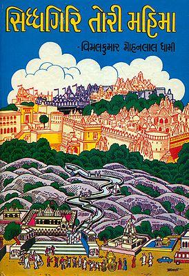Siddhgiri Tori Mahima - Short Stories (Gujarati)